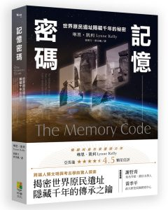 The Memory Code in Chinese
